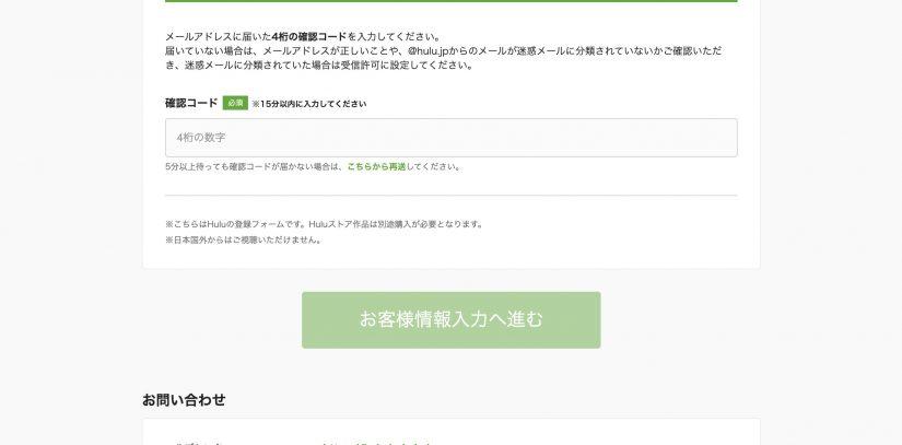 huluの認証番号入力画面