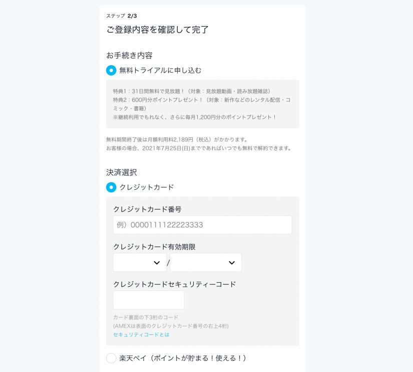 U-NEXT無料トライアル支払い情報入力画面