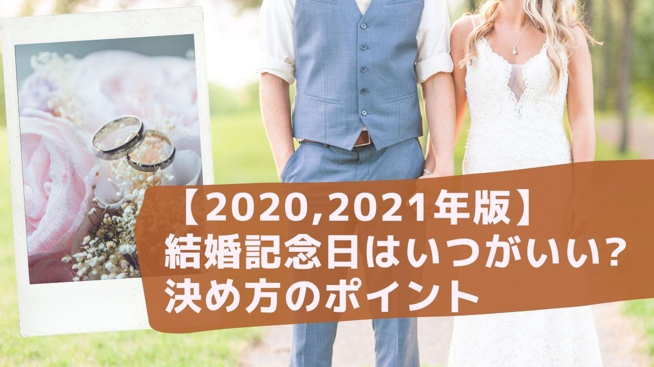 入籍 2020 日 年 良い